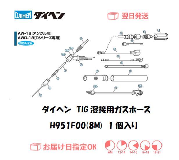ダイヘン TIG溶接用ガスホース(8M) H951F00(AW-18,AWD-18用)