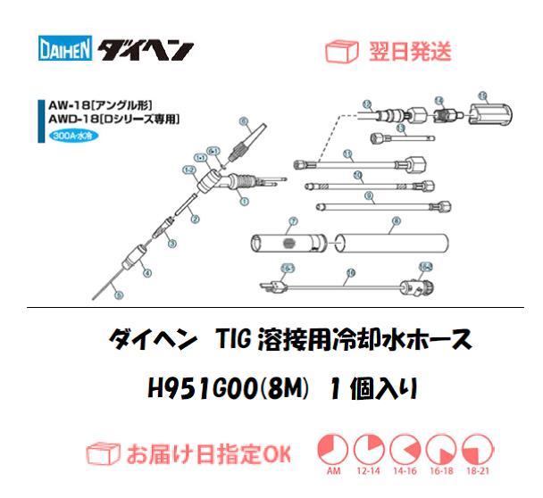 ダイヘン TIG溶接用冷却水ホース(8M) H951G00(AW-18,AWD-18用)
