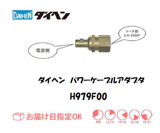 ダイヘン TIG溶接用パワーケーブルアダプタ H979F00