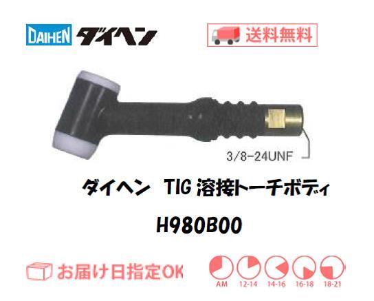 ダイヘン TIG溶接用トーチボディ H980B00