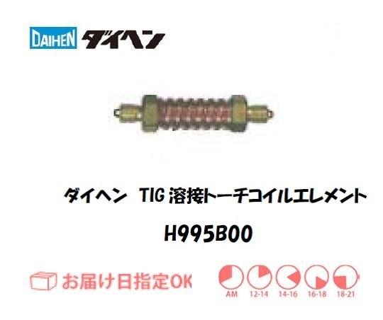 ダイヘン TIG溶接用コイルエレメント H995B00