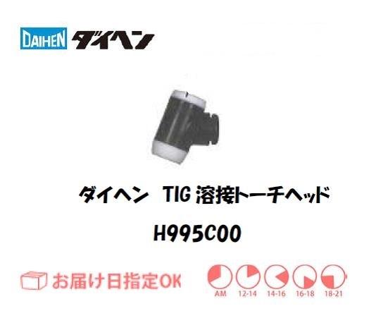 ダイヘン TIG溶接用トーチヘッド H995C00