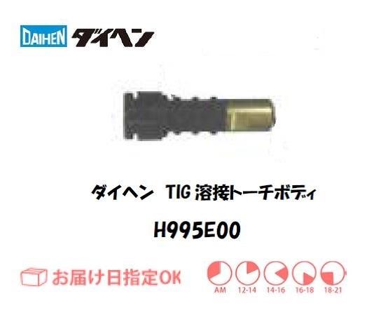 ダイヘン TIG溶接用トーチボディ H995E00