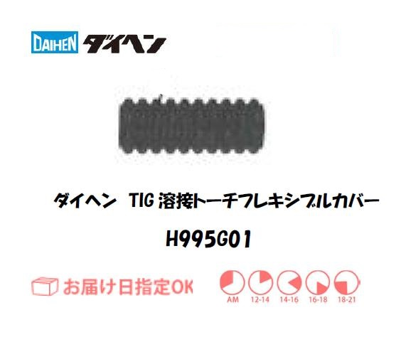 ダイヘン TIG溶接用トーチボディ H995G01