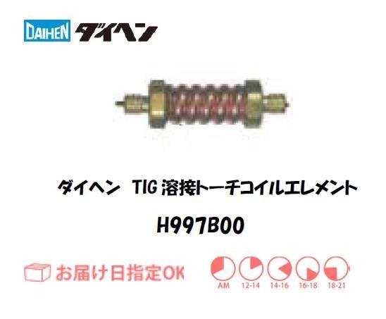 ダイヘン TIG溶接用コイルエレメント H997B00