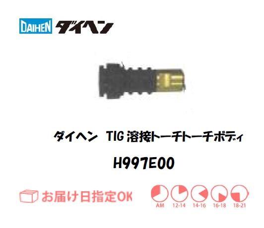 ダイヘン TIG溶接用トーチボディ H997E00