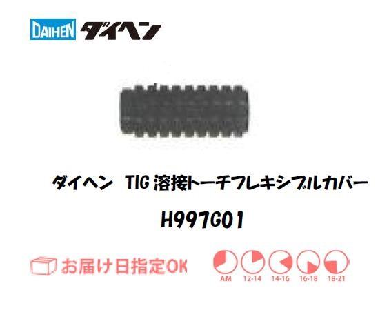 ダイヘン TIG溶接用トーチボディ H997G01