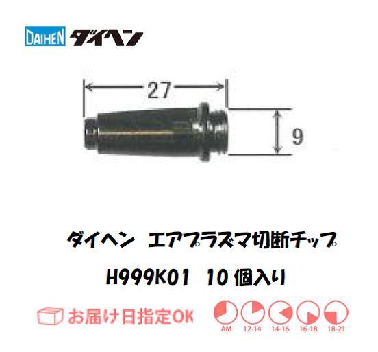 ダイヘン エアプラズマ切断用チップ H999K01 10個入り