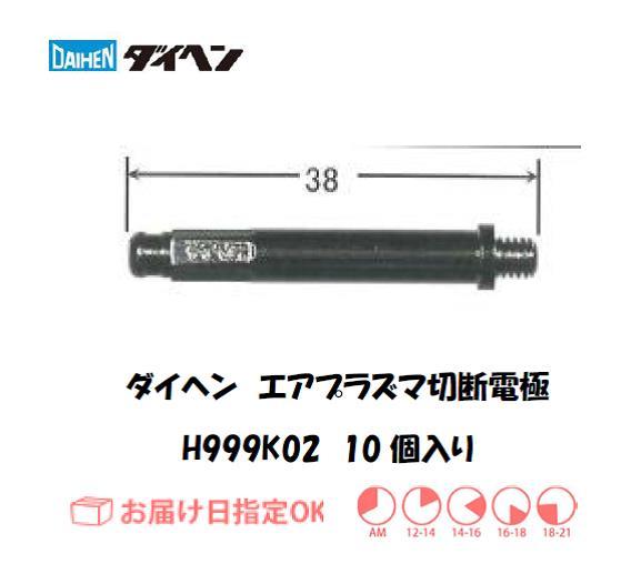 ダイヘン エアプラズマ切断用電極 H999K02 10個入り