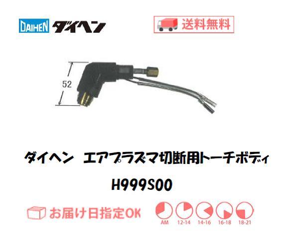 ダイヘン エアプラズマ切断用トーチボディ H999S00