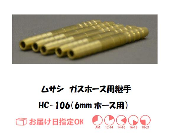 ガスホース用継手 6mm*6mm