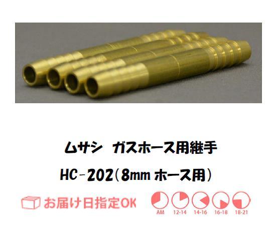 ガスホース用継手 8mm*8mm