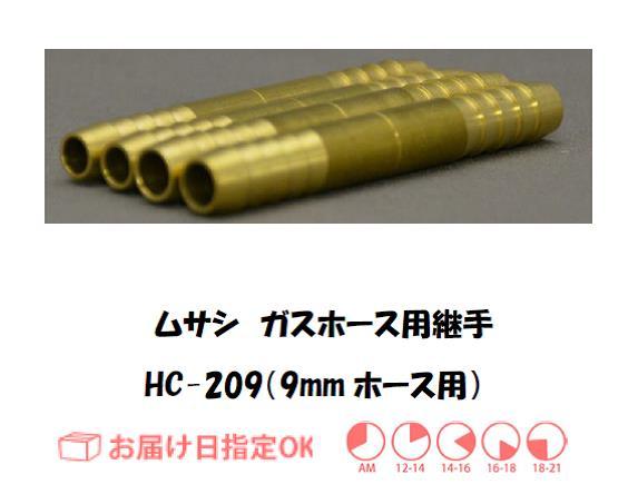ガスホース用継手 9mm*9mm