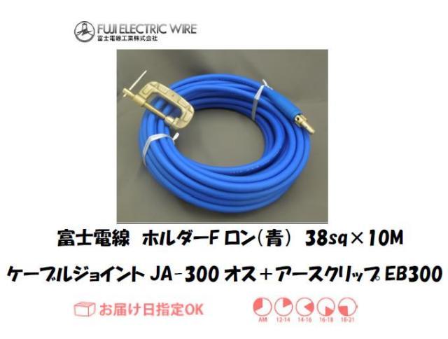 富士電線 溶接用ケーブル ホルダーFロン(青)