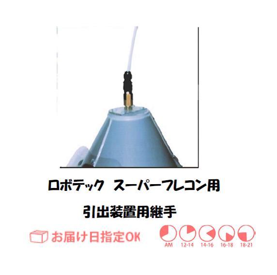 ロボテック 引出装置用継手(日鉄住金、神戸製鋼)