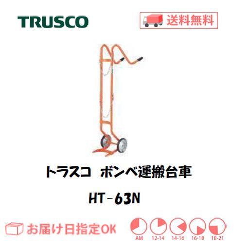 トラスコ ボンベ台車(酸素ガスボンベ1本積用) HT-63N