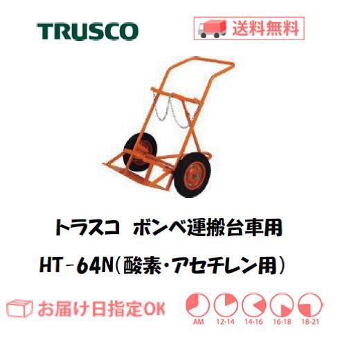 トラスコ ボンベ台車(酸素ガスボンベ・アセチレンボンベ用) HT-64N
