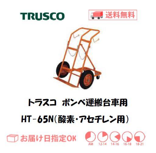 トラスコ ボンベ台車(酸素ガスボンベ・アセチレンボンベ用) HT-65N