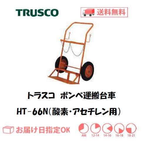 トラスコ ボンベ台車(酸素ガスボンベ・アセチレンボンベ用) HT-66N