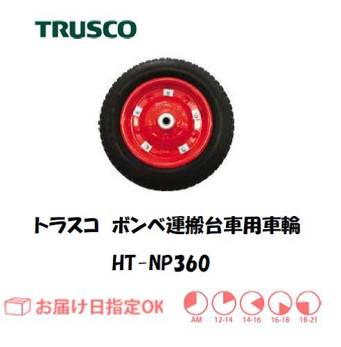 トラスコ ボンベ台車用取り替え車輪 HT-NP360