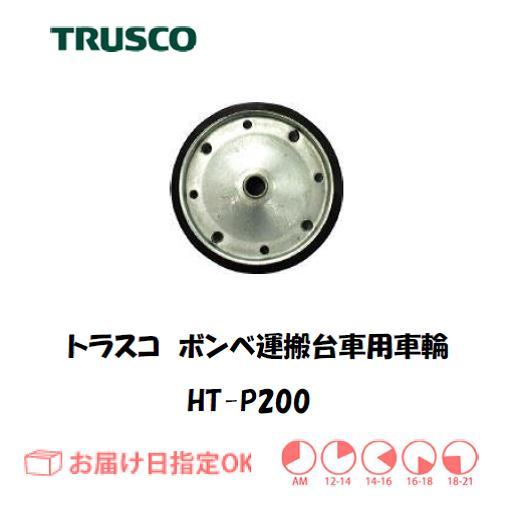トラスコ ボンベ台車用取り替え車輪 HT-P200