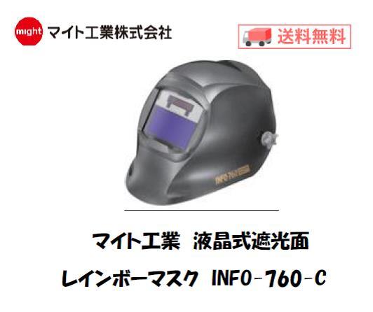 マイト工業 液晶遮光面 レインボーマスク INFO-760-C