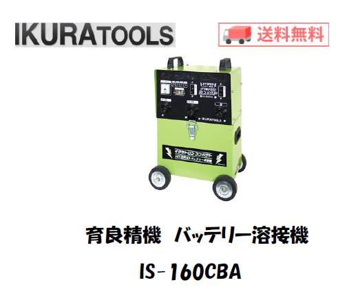育良精機 バッテリー溶接機 IS-160CBA