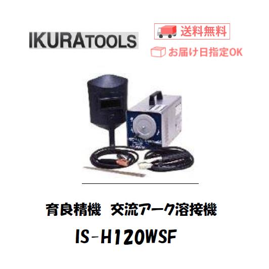 イクラ 直流インバーター溶接機 ISH-120WSF