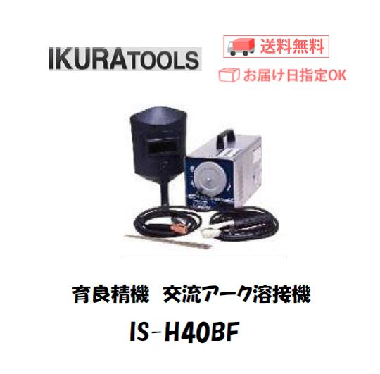 イクラ 直流インバーター溶接機 ISH-40BF