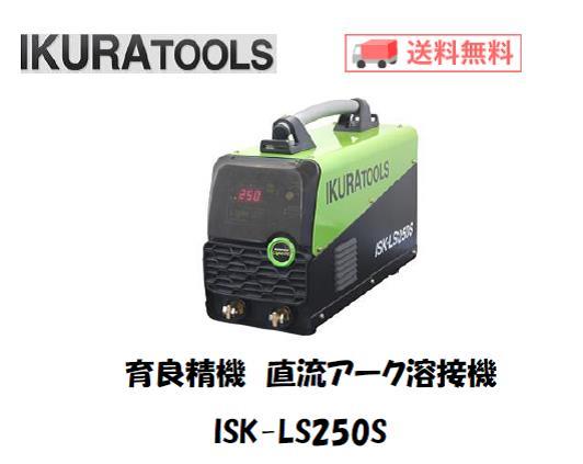 育良精機 ライトアーク ISK-LS250S