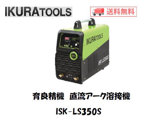 育良精機 ライトアーク ISK-LS350S