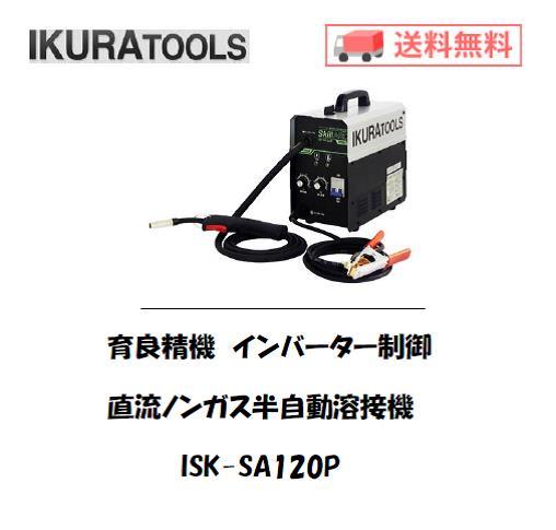 育良精機 インバーター制御直流半自動溶接機 ISK-SA120P