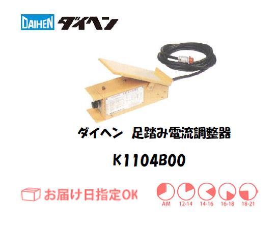 ダイヘン TIG溶接用足踏み電流調整器 K1104B00