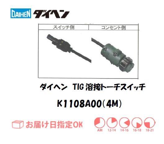 ダイヘン TIG溶接用トーチスイッチ K1108A00(4M)