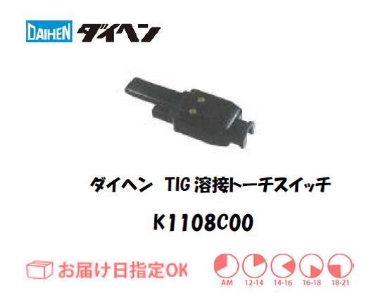ダイヘン TIG溶接用トーチスイッチのみ K1108C00