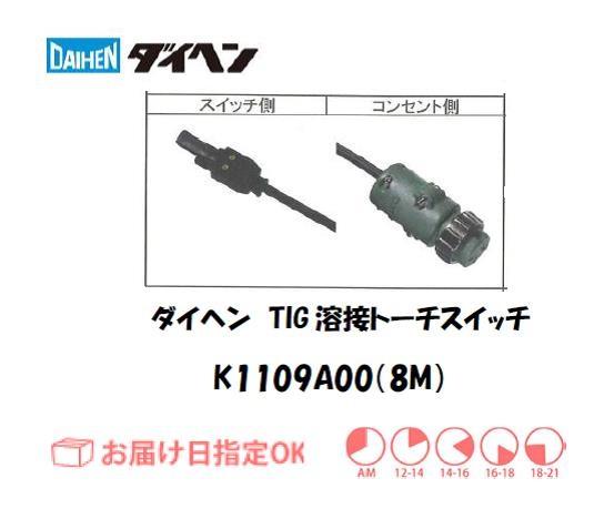 ダイヘン TIG溶接用トーチスイッチ K1109A00(8M)