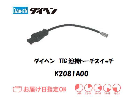 ダイヘン TIG溶接用トーチスイッチのみ K2081A00