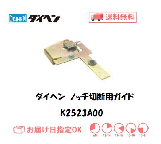 ダイヘン エアプラズマ切断用切断補助工具 ノッチ切断用ガイド K2523A00