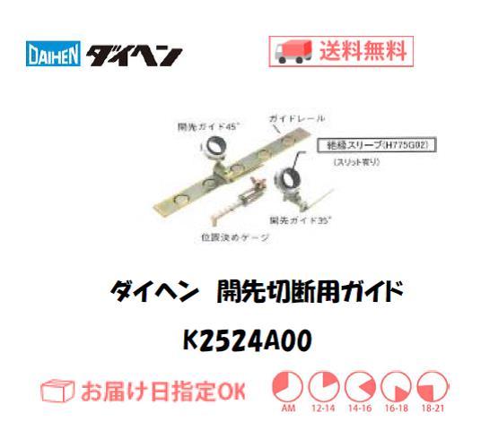 ダイヘン エアプラズマ切断用切断補助工具 開先切断用ガイド K2524A00