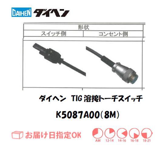 ダイヘン TIG溶接用トーチスイッチ K5087A00(8M)