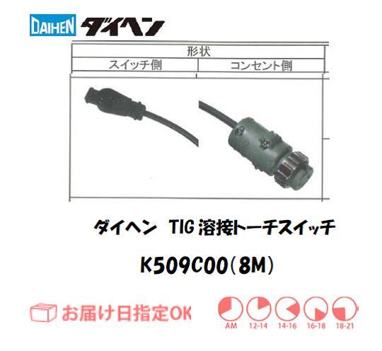 ダイヘン TIG溶接用トーチスイッチ K509C00(8M)