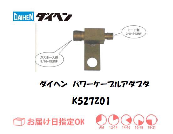 ダイヘン TIG溶接用パワーケーブルアダプタ K527Z01