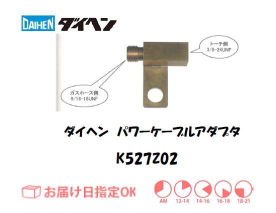 ダイヘン TIG溶接用パワーケーブルアダプタ K527Z02