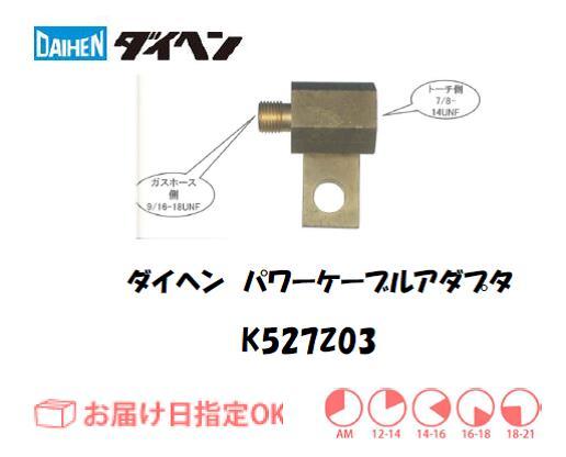 ダイヘン TIG溶接用パワーケーブルアダプタ K527Z03