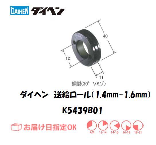 ダイヘン 送給ロール(1.4mm-1.6mm) K5439B01
