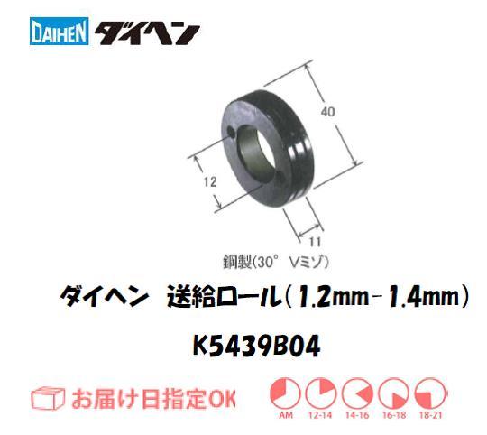 ダイヘン 送給ロール(1.2mm-1.4mm) K5439B04