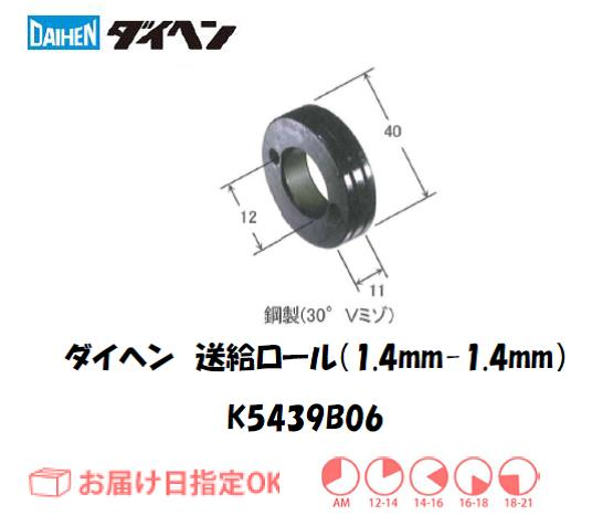 ダイヘン 送給ロール(1.4mm-1.4mm) K5439B06
