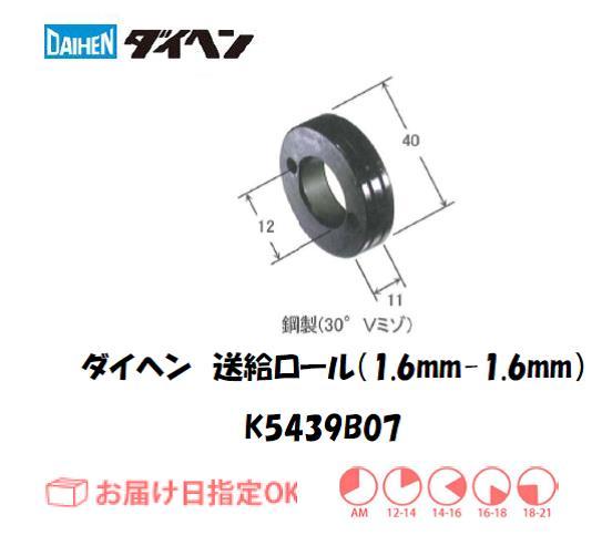 ダイヘン 送給ロール(1.6mm-1.6mm) K5439B07