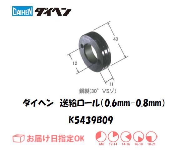 ダイヘン 送給ロール(0.6mm-0.8mm) K5439B09