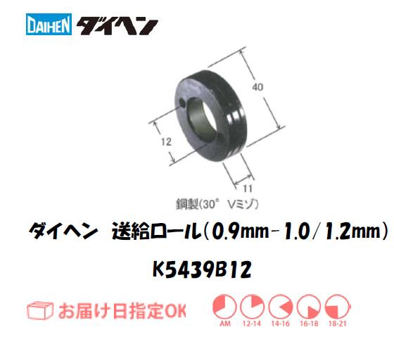 ダイヘン 送給ロール(0.9mm/1.0mm-1.2mm) K5439B12